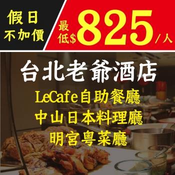 Le Café 咖啡廳 老爺大酒店 - 中山駅周辺/洋食 [食べ …