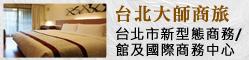 台北大師商旅